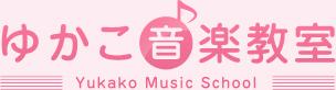 ゆかこ音楽教室