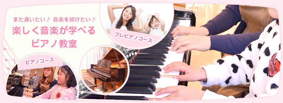 また通いたい 音楽を続けたい 楽しく音楽が学べる音楽教室